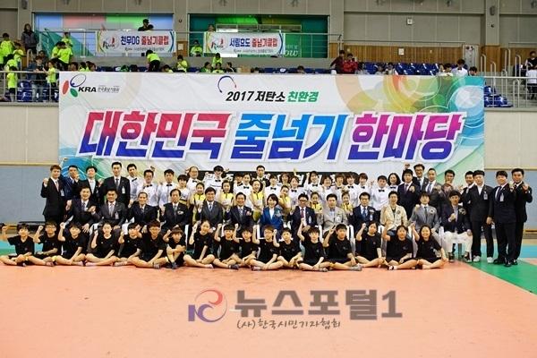 대한민국 줄넘기 한마당 단체사진