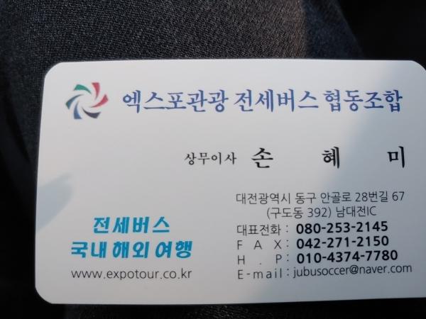 쑥스럽게 명함을 건네주는 손혜미 상무이사 더욱더 건승하고 발전하길 바란다