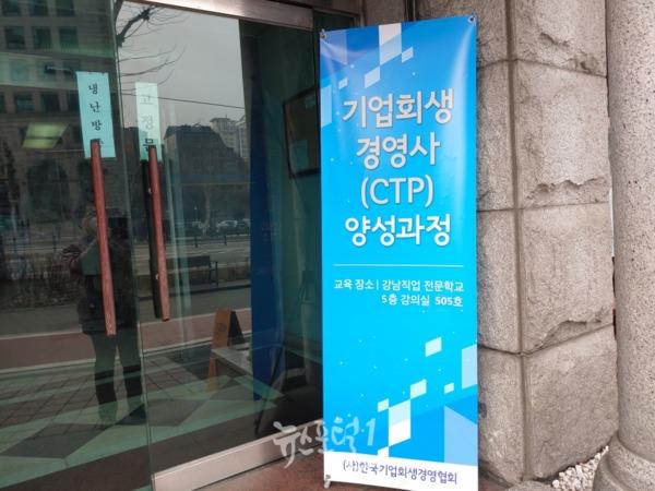 서울 양재동 2번 출구 '새움빌딩'  강남직업전문학교 505호에서 24기 '기업회생경영사'교육이 58시간 과정으로 2월 22일 부터 시작되었다.
