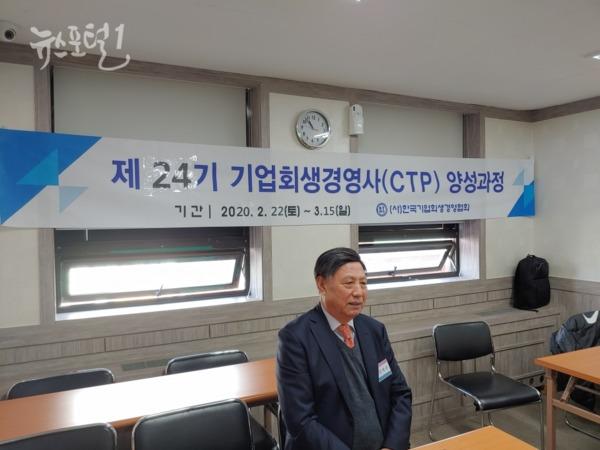 기업회생경영협회 김병준 회장 24기 CTP강의실에서 아이스브레이킹에 대한 모든사항을 지켜보고 있다.
