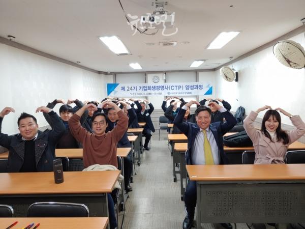 24기 CTP과정을 수료한 교육생들이 그동안 전문가 교육을 강의해준 교수진에에 감사의 하트를 전하며 고마움을 표하고 있다.