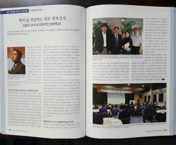 문대통령과 함께 2018년 대한민국 혁신리더로 선정 된 김용진 교수