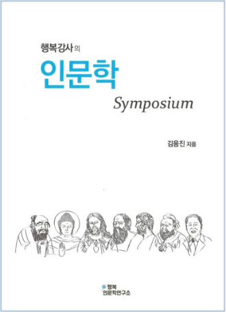21세기 대한민국을 논한 김용진 교수의 저서 '인문학 Symposium'