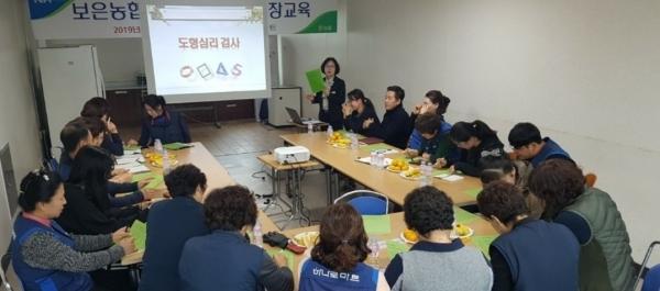도형심리강의 중인 김정옥 지점장