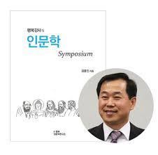상임고문 김용진 교수