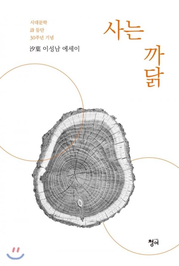 석엽 이성남 시인이 팔순 기념으로 출판한 에세이집