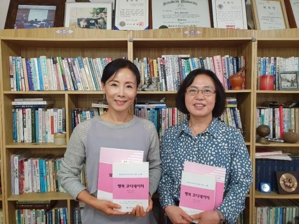 행복 코디네이터 동기 책임교수인 정서임 탤런트와 김정임 지점장