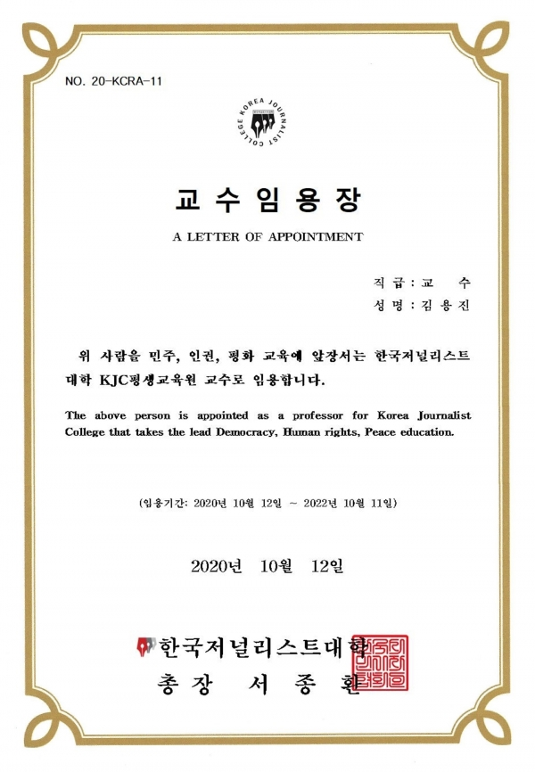 김용진 교수 임용장