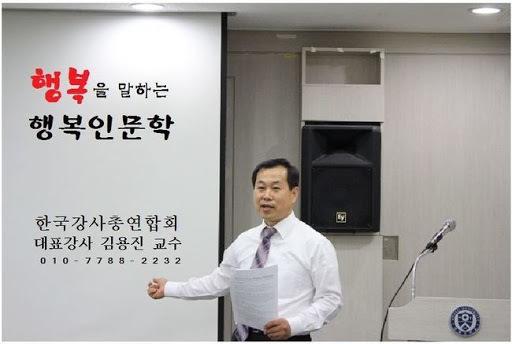 연세대에서 인문학강사, 행복강사, 명강사를 육성 중인 김용진 교수