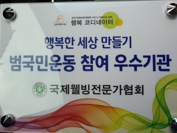 행복한 세상 만들기-범국민운동 우수기관 2호로 선정