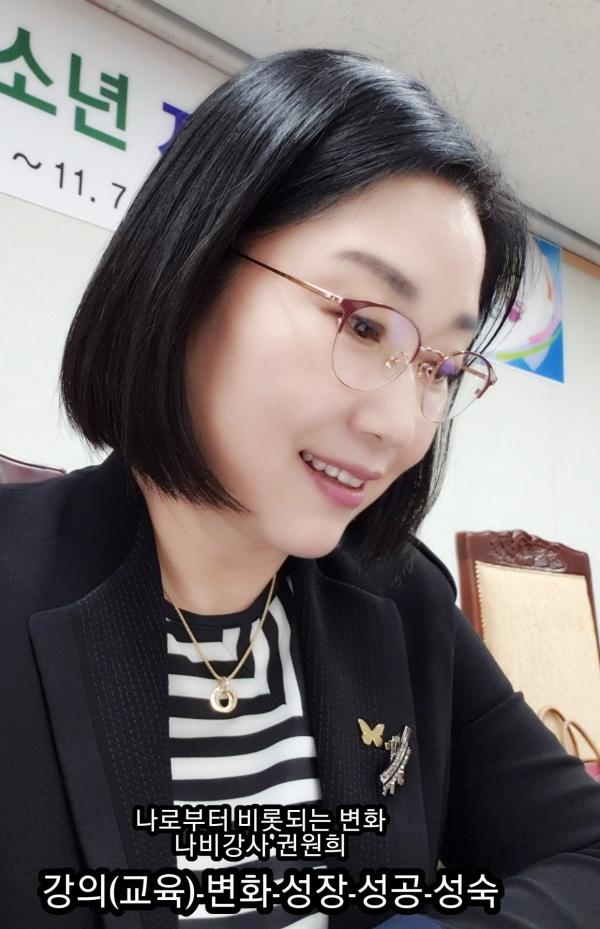 행복 코디네이터 책임교수로 입문한 권원희 대표