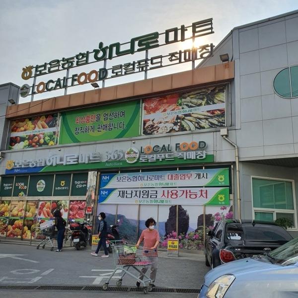 행복 코디네이터 책임교수 김정옥 지점장과 보은농협하나로마트 전경