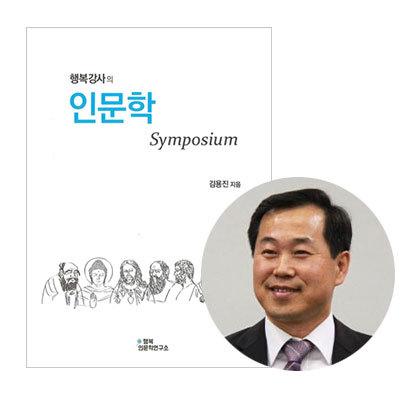 김용진 교수, 국제웰빙전문가협회장, 행복 코디네이터 창시자, 뉴스포털1 전국방송취재본부장