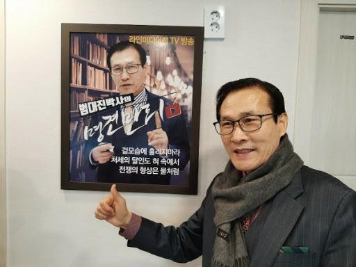 행복 대한민국 건설에 문학인들을 대거 육성하겠다는 범대진 박사