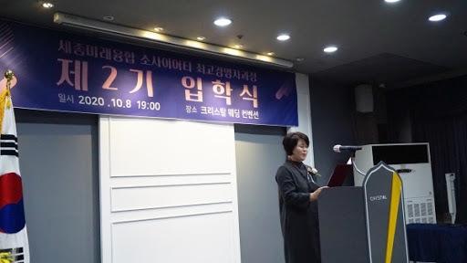 2기 입학식에서 축사중인 원장 김정순 교수