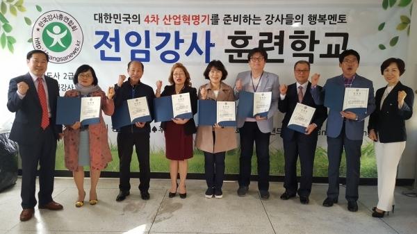 한국강사총연합회 전임강사 교육중(사진 자료)