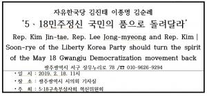 5·18구속부상자회 '성명서' 발표예정 Rep. Kim Jin-tae, Rep. Lee Jong-myeong and Rep. Kim Soon-rye of the Liberty Korea Party should turn the spirit of the May 18 Gwangju Democratization movement